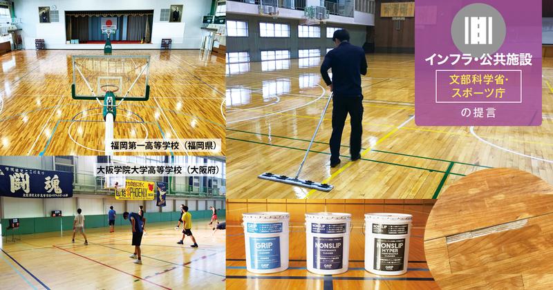 体育館床のメンテナンスに不適切な、水拭きやワックス掛けを行っていませんか