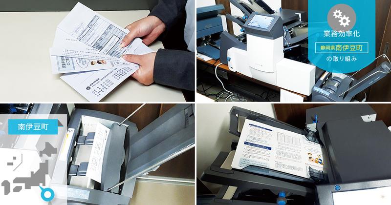 郵便物の封入作業を自動化し、複数部署で職員の業務時間を捻出