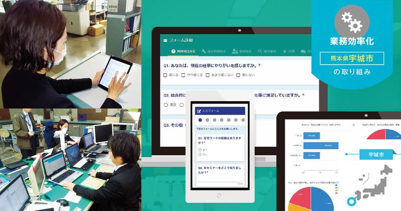 職員と住民を結ぶ「Webフォーム」が、自治体業務に革新をもたらす