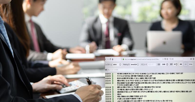 簡単に「学習」させられるAI音声認識技術が、行政の業務効率化を大きく促す