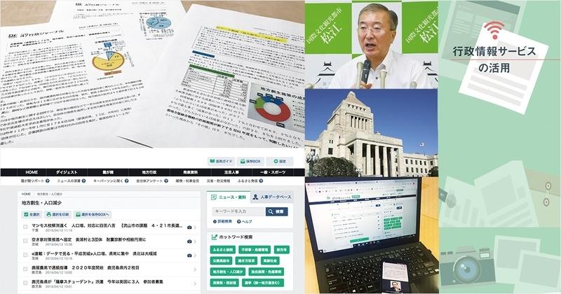 政策立案は選りすぐりの行政情報を活用する【松江市の取組事例】