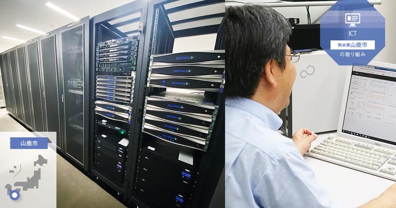 プライベートクラウドの導入で実現した、情報インフラ運用の劇的改善