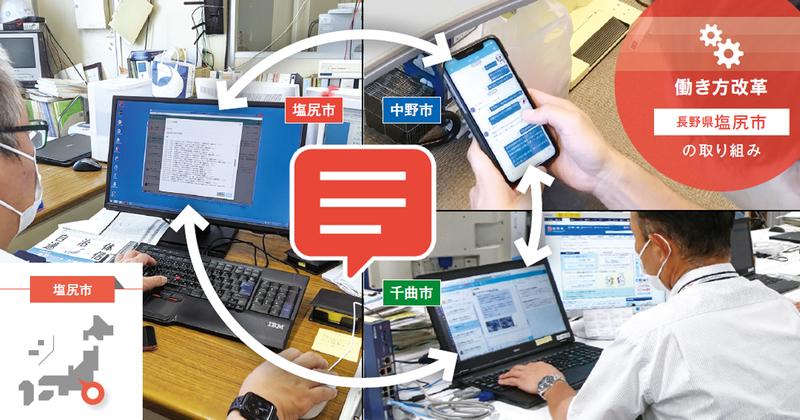 LGWAN対応のビジネスチャットは、自治体間連携の基盤にもなる
