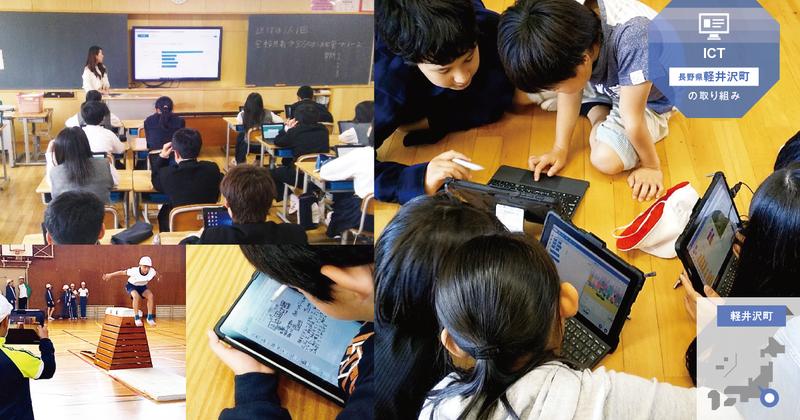 いまこそ教育ICTに求められる、「定着」のための施策