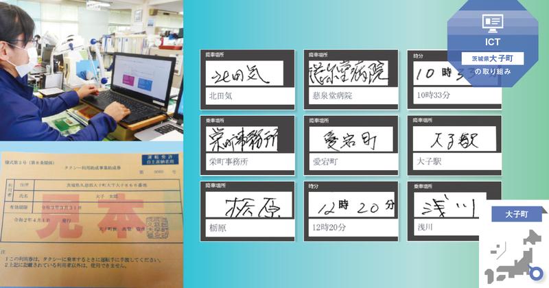 LGWAN対応のAI-OCRで、大量の入力業務を自動化