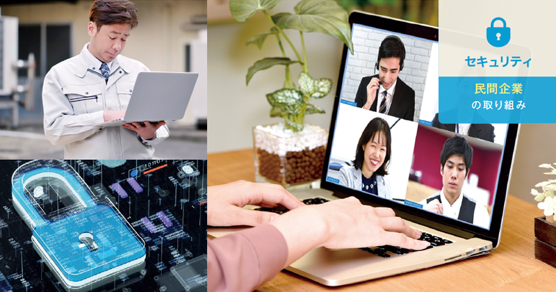 セキュアで生産性の高い働き方は、仮想化とリモートアクセスで実現せよ