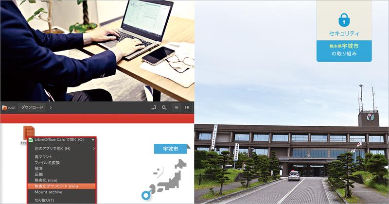 仮想コンテナ方式によるWeb分離で、全職員の「自席でのネット利用」を実現