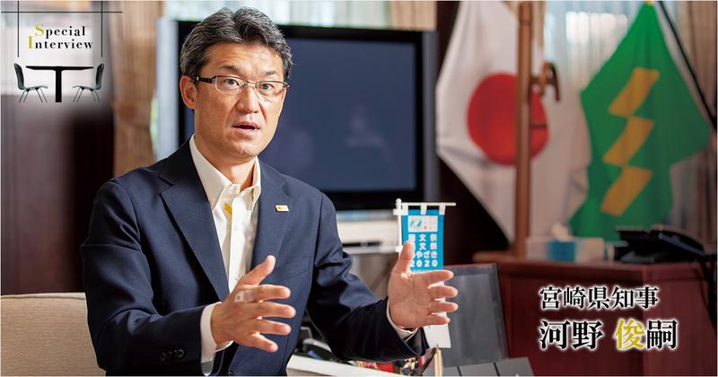 感染防止を徹底しながら経済の復興を図る「宮崎モデル」の実現へ