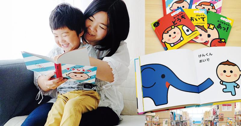 「世界にひとつの自分だけの絵本」で、一人ひとりの子どもに特別な体験を