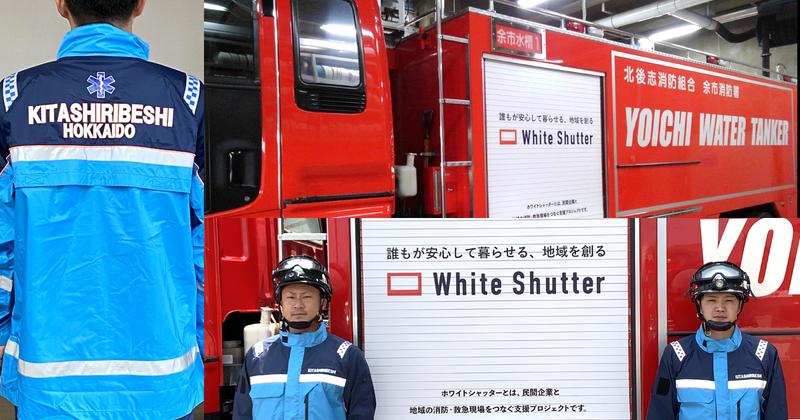 「消防車へのロゴ掲載」という、防災支援の新しい官民連携のカタチ