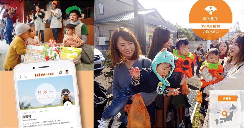 「共助」による子育てコミュニティで、人が集まり、定住するまちへ