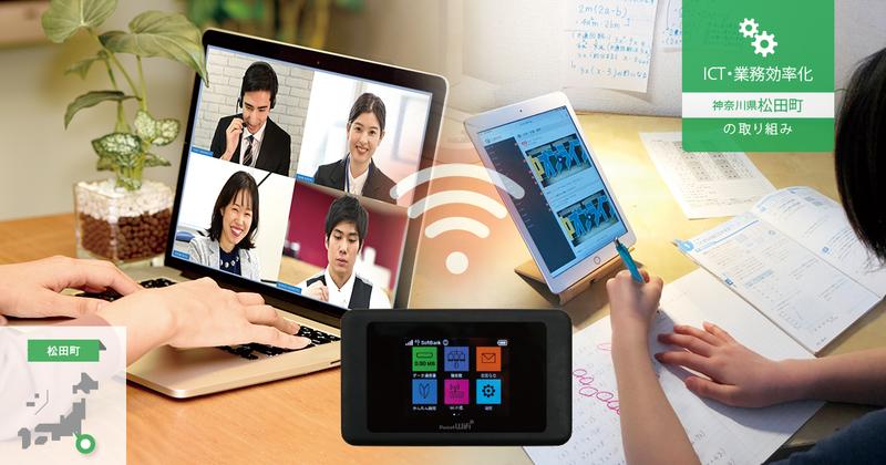 Wi-Fiレンタルを活用し、急場の通信需要をムダなくしのぐ
