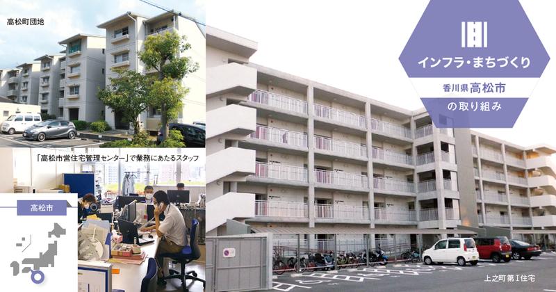 建物と入居者の「2つの老い」をケアし、安心して住める公営住宅に