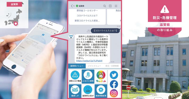"""マーケティングツールを駆使し、住民が""""ほしい情報""""をSNSで発信"""