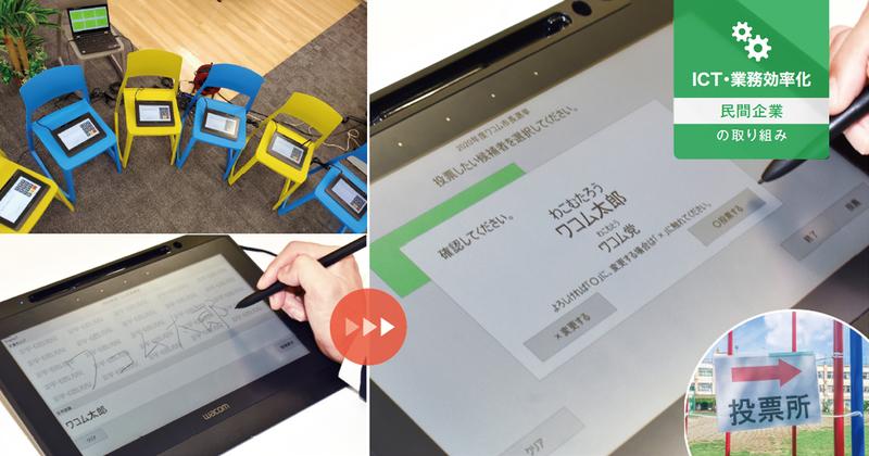 液晶ペンタブレットで期待される「開票作業」の業務効率化