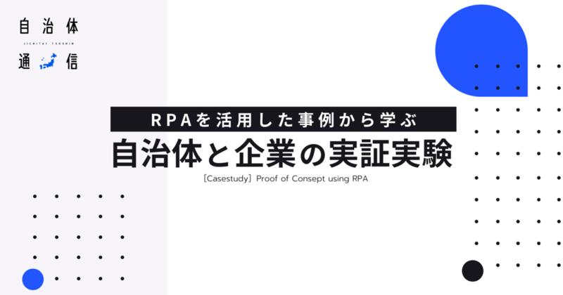 実証実験で見えた「自治体×RPA」の未来【事例概要を追記】