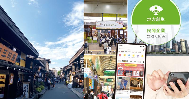 来たるべき往来再開にいまから備え、地域の魅力を中国市場に発信せよ