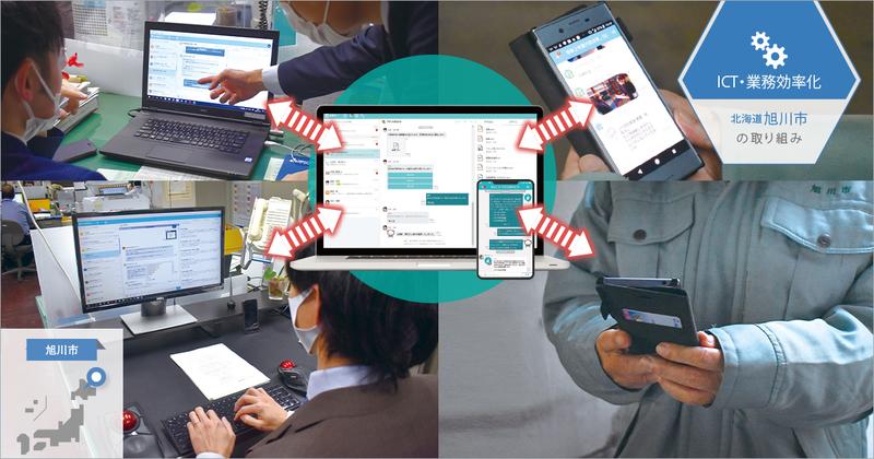 LGWAN内でも業務改善を進める、自治体専用チャットツールの実力