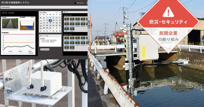 低コストで設置しやすい小型水位計が、河川監視システムの普及を後押しする