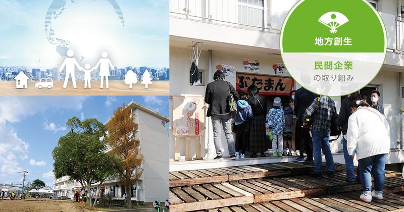 住民自らが企画する地域活動を、暮らしやすいまちづくりの原動力に