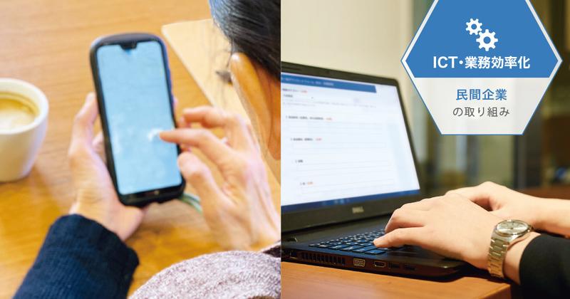 住民の利用を促進する、新しい電子申請システムとは