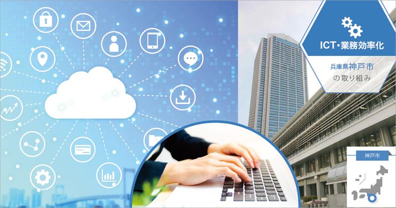 拡張性が高いLGWAN-ASPで、日常業務のデジタル化を推進