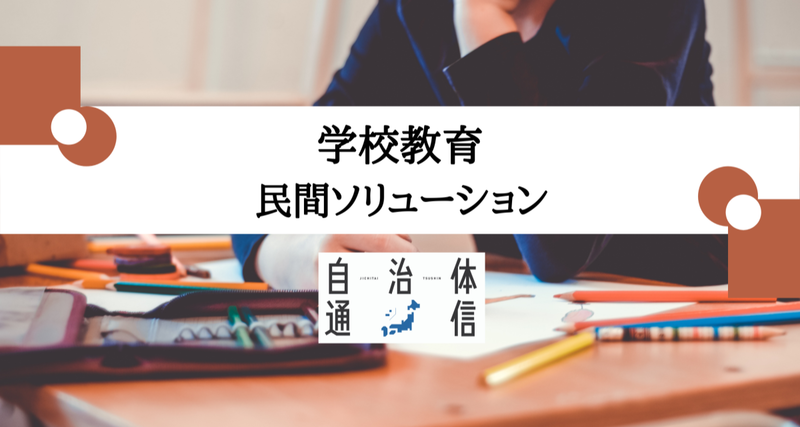 学校教育 民間ソリューション