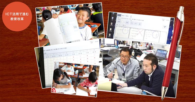 教員の働き方が変わり、指導の質が変わる「次世代教育」のつくり方