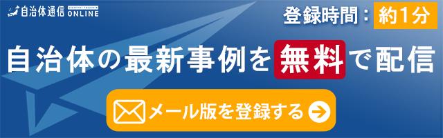 f:id:jichitaitsushin:20210526185458p:plain