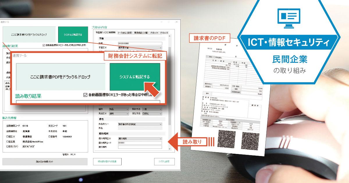 f:id:jichitaitsushin:20210610202221j:plain
