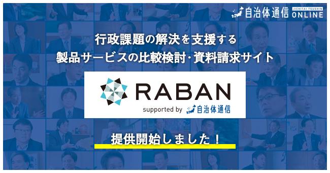 RABAN提供開始しました