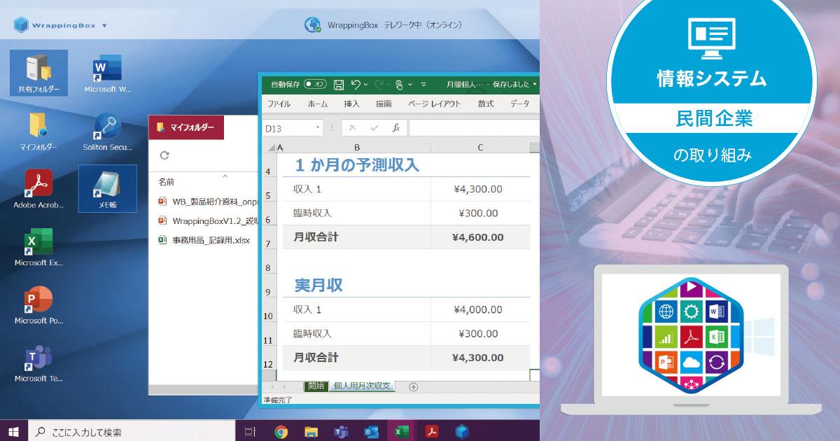 f:id:jichitaitsushin:20210726114330j:plain