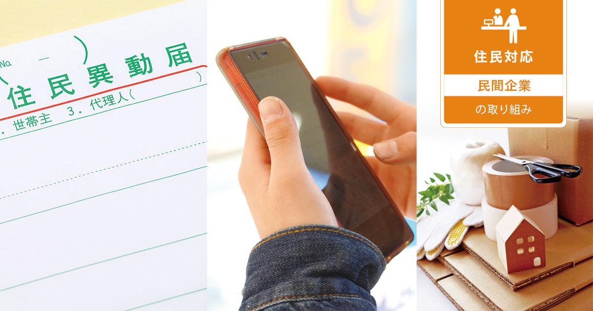 f:id:jichitaitsushin:20210726124917j:plain