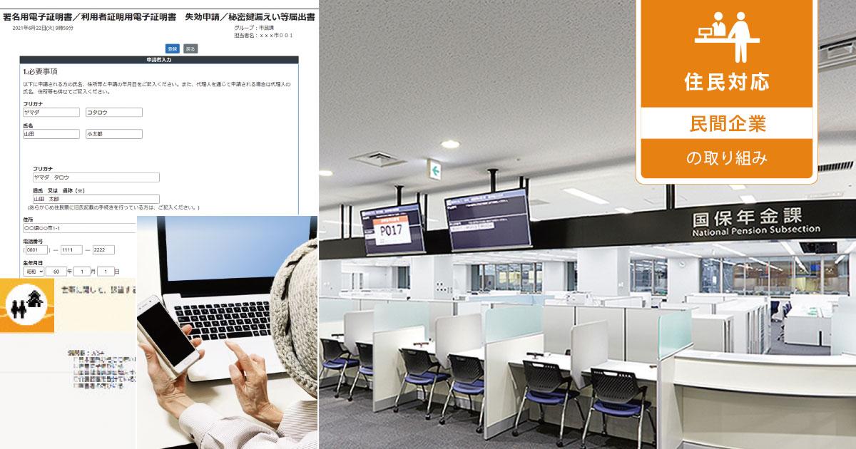f:id:jichitaitsushin:20210726130605j:plain