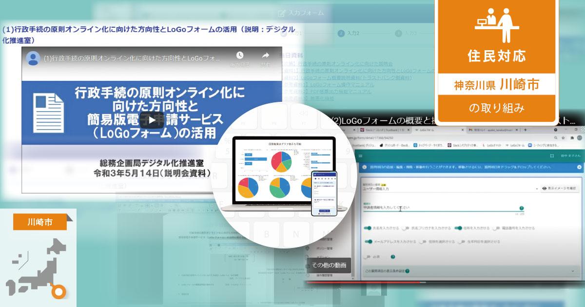 f:id:jichitaitsushin:20210726133844j:plain