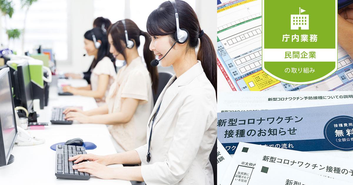 f:id:jichitaitsushin:20210726173512j:plain