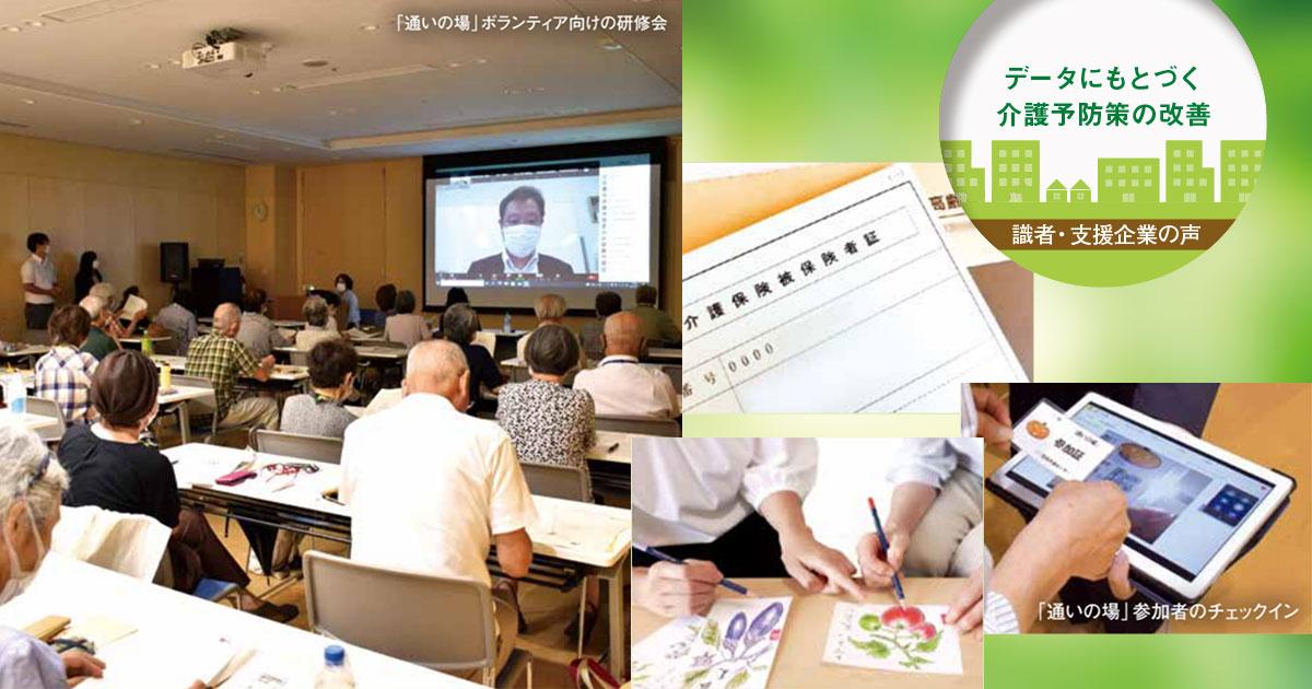 f:id:jichitaitsushin:20210906164047j:plain