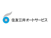 住友三井オートサービス株式会社