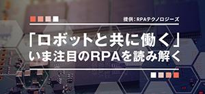 「ロボット共に働く」いま注目のRPAを読み解く