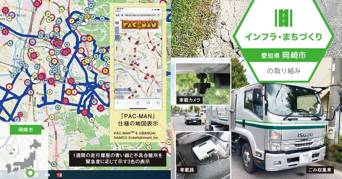 f:id:jichitaitsushin:20210908222405j:plain