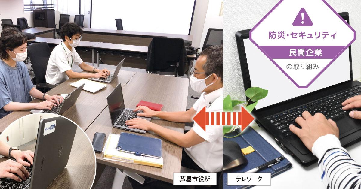 f:id:jichitaitsushin:20210910184904j:plain