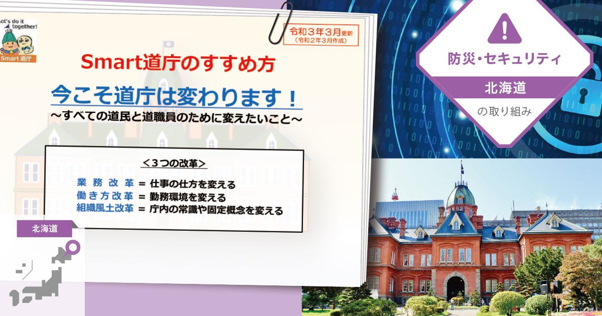 f:id:jichitaitsushin:20210917091711j:plain