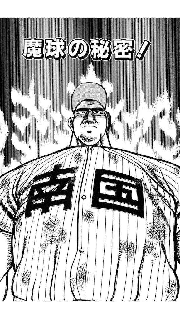 無料漫画 緑山高校65話〜72話 - 無料漫画を読んでいくブログ