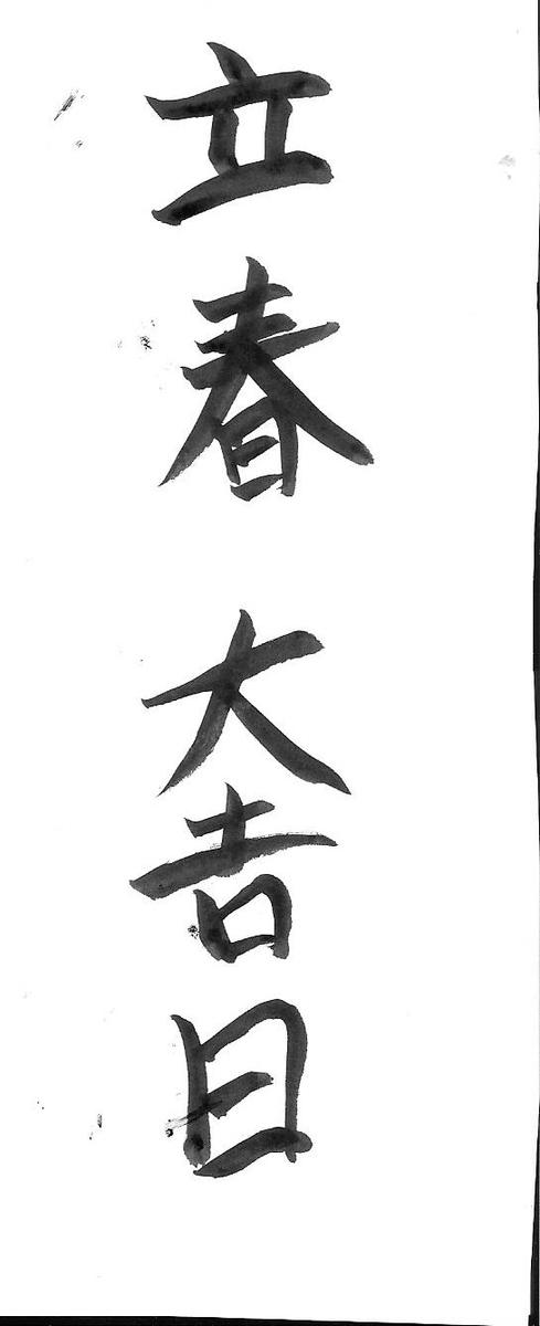 f:id:jidoshoki:20210115150756j:plain