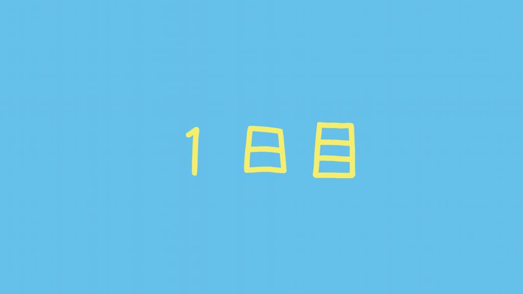 f:id:jigokunodaietter:20180305165202p:plain