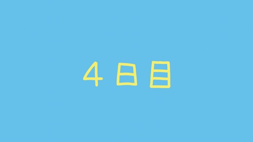 f:id:jigokunodaietter:20180308215145j:plain