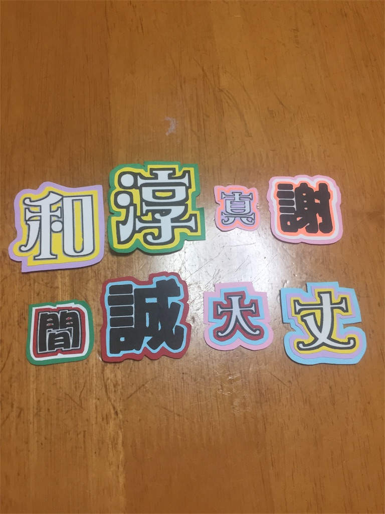 f:id:jiguiwasho:20170721181922j:image