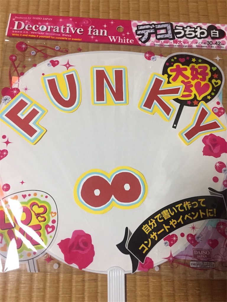 f:id:jiguiwasho:20170721182202j:image