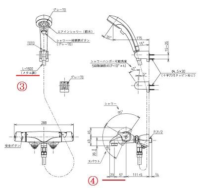 TMNW40EG1の最安値購入法と交換する前の図面のチェック法 - TOTO浴室 ...