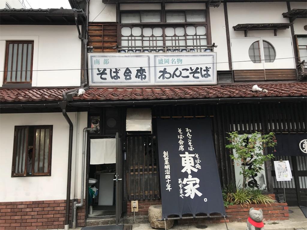 f:id:jiji_travel:20181123002730j:image